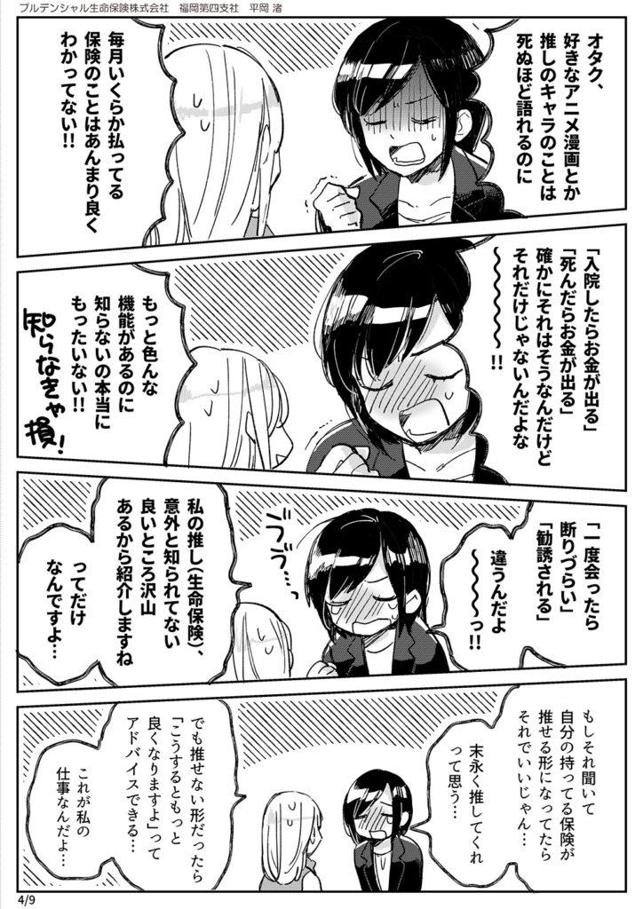 small自己紹介_004