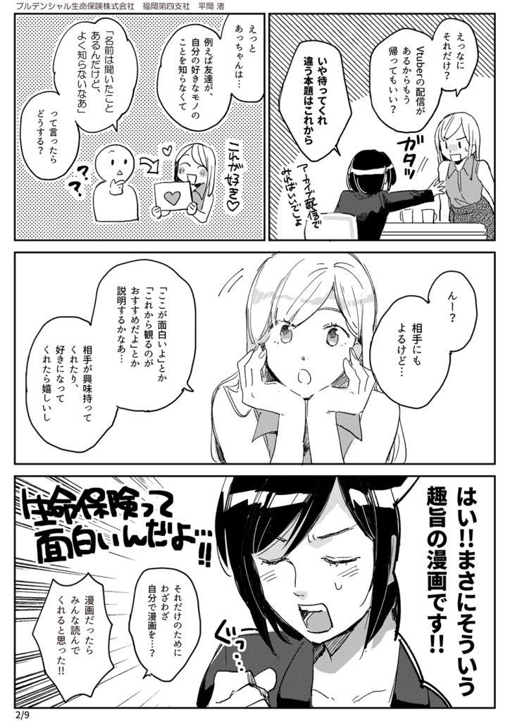 small自己紹介_002